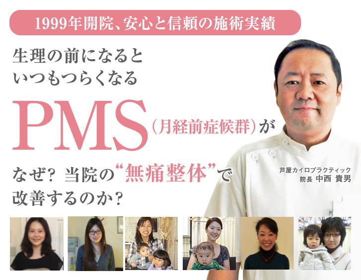 PMS(月経前症候群)